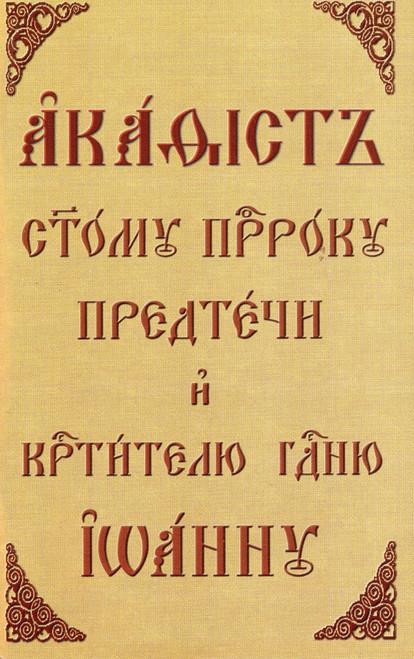 Акафист святому пророку предтечи и крестителю Господню Иоанну