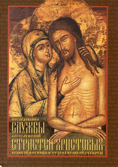 Службы Страстей Христовых - Последования богослужений Великой Пятницы и утрени Великой Субботы