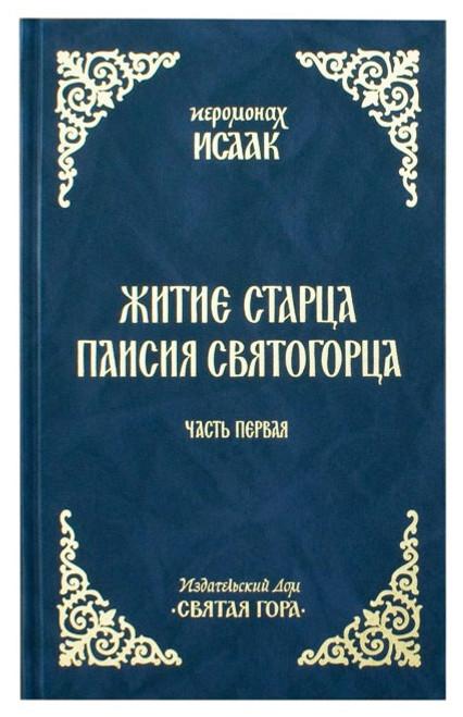 Житие старца Паисия Святогорца (в 2 томах)