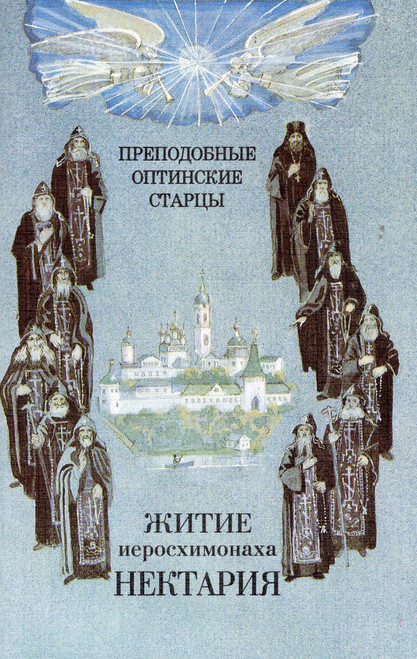 Житие иеросхимонаха Нектария