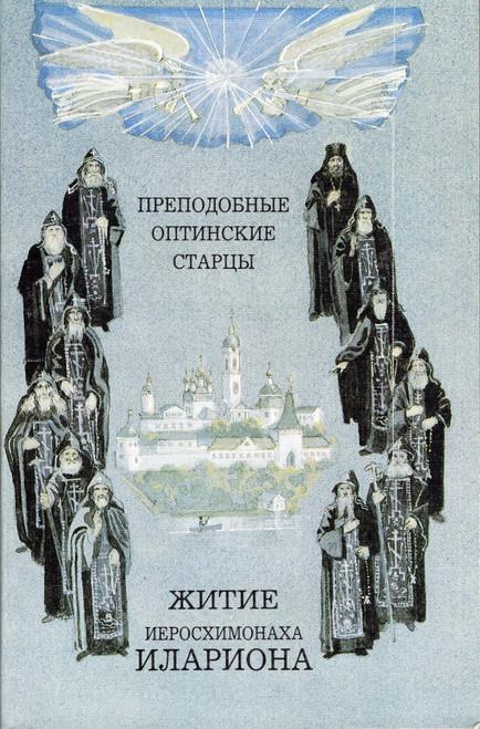 Житие иеросхимонаха Илариона