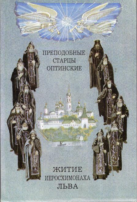 Житие иеросхимонаха Льва