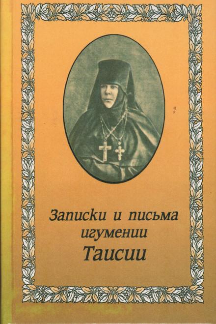 Записки и письма игумении Таисии