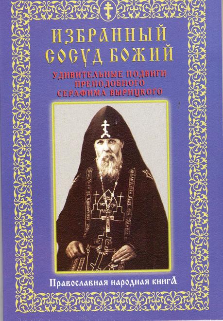 Избранный сосуд Божий: Удивительные подвиги преподобного Серафима Вырицкого