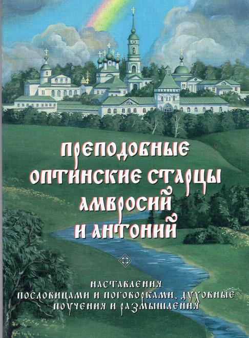 Преподобные Оптинские старцы Амвросий и Антоний