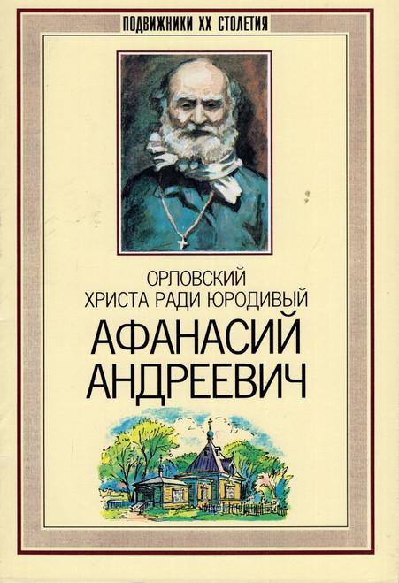 Орловский Христа ради юродивый Афанасий Андреевич