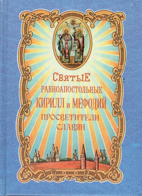 Святые равноапостольные Кирилл и Мефодий просветители славян