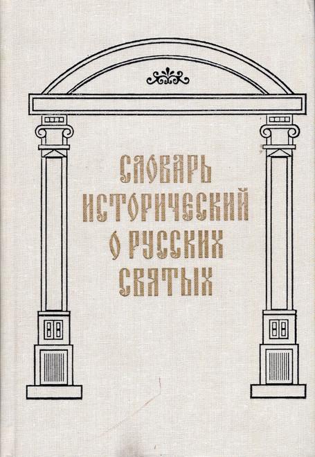 Словарь исторический о русских святых