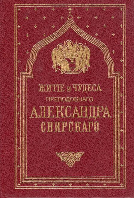 Житие и чудеса преподобного Александра Свирского