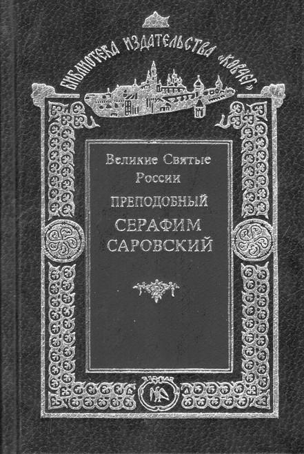 Преподобный Серафим Саровский (ВСР)