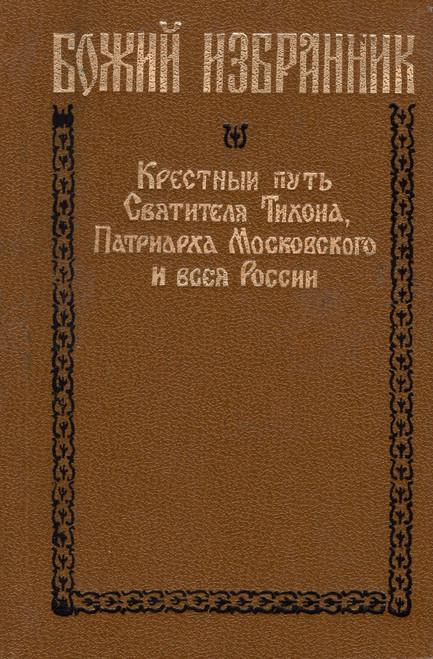 Божий избранник - Крестный путь Святителя Тихона, Патриарха Московского и всея России