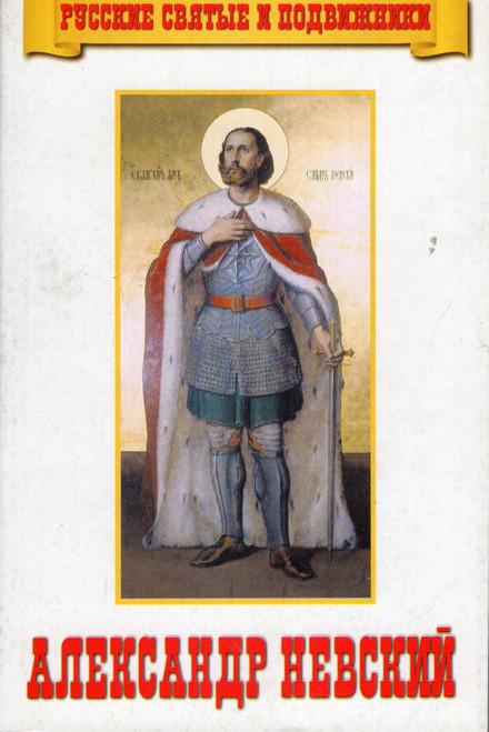 Святой благоверный великий князь Александр Невский 124235235