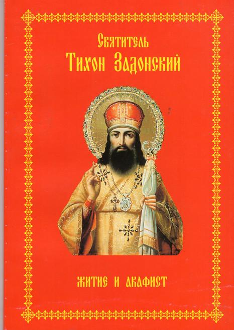 Святитель Тихон Задонскии житие и акафист