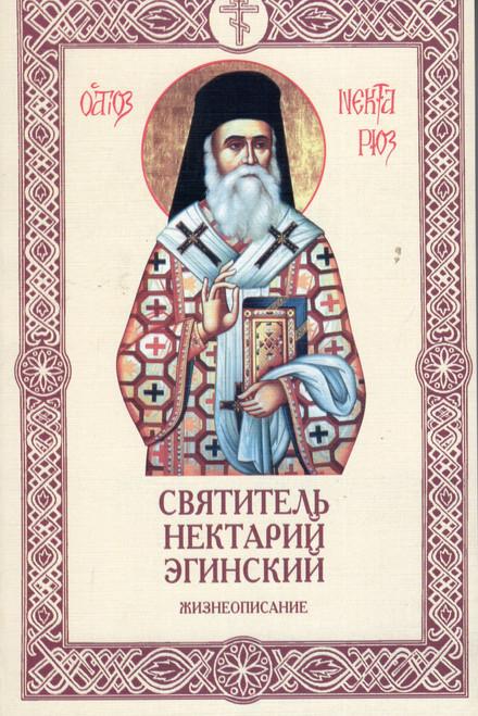 Святитель Нектарий Эгинский - Жизнеописание