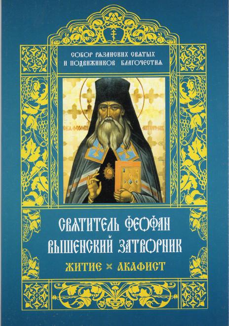 Святитель Феофан вышенский затворник - житие и акафист