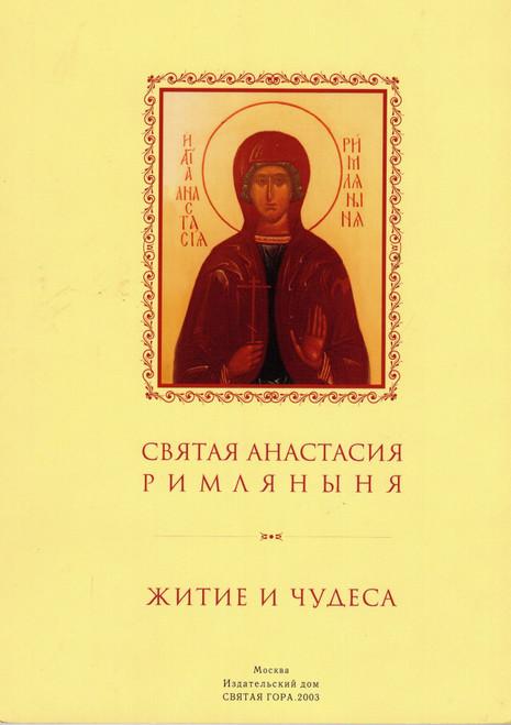 Святая Анастасия Рымляныня - Житие и чудеса