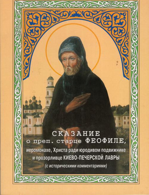 Сказание о преподобном старце Феофиле Киево Печерской лавры