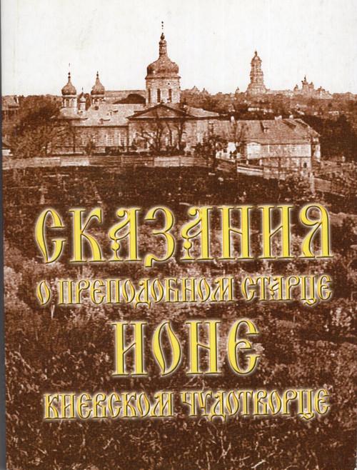 Сказание о преподобном старце Ионе киевском чудотворце