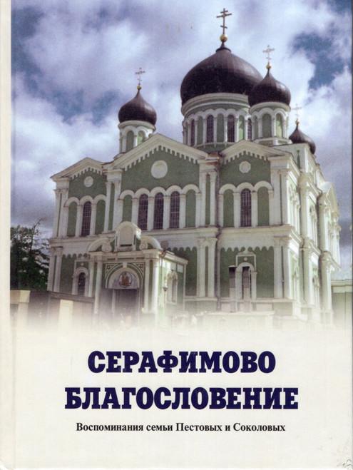 Серафимово благословение воспоминания семьи Пестовых и Соколовых