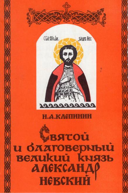 Святой и благоверный Великий Князь Александр Невский