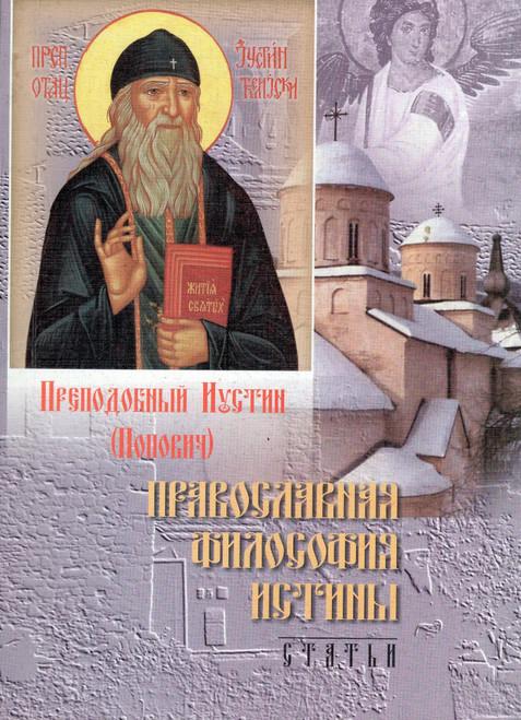 Православная философия истины