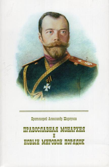 Православная монархия и новый мировой порядок