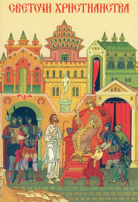 Светочи Христианства