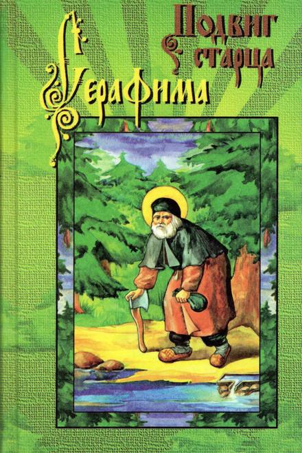 Подвиг старца Серафима