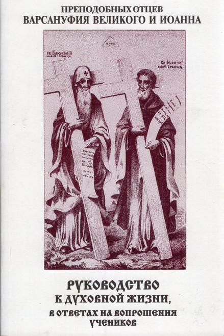 Преподобных отцов Варсонофия и Иоанна руководство к духовной жизни в ответах на вопрошения учеников