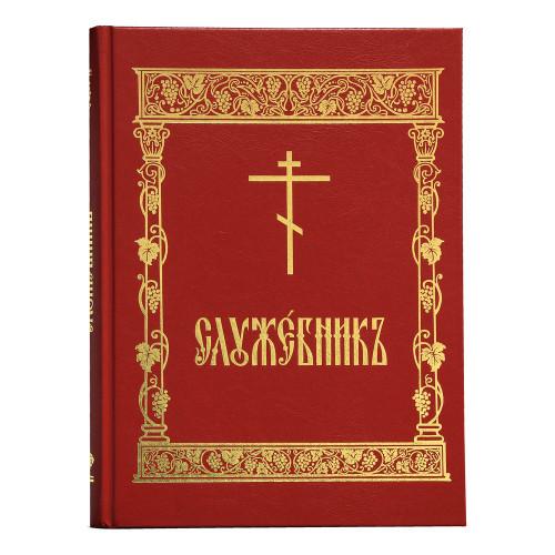 Служебник (аналойный формат на церковнославянском)