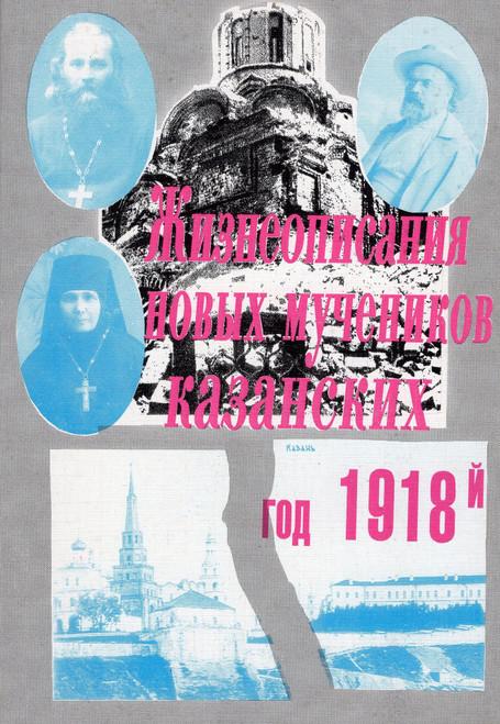 Жизнеописания новых мучеников казанских - Год 1918-й