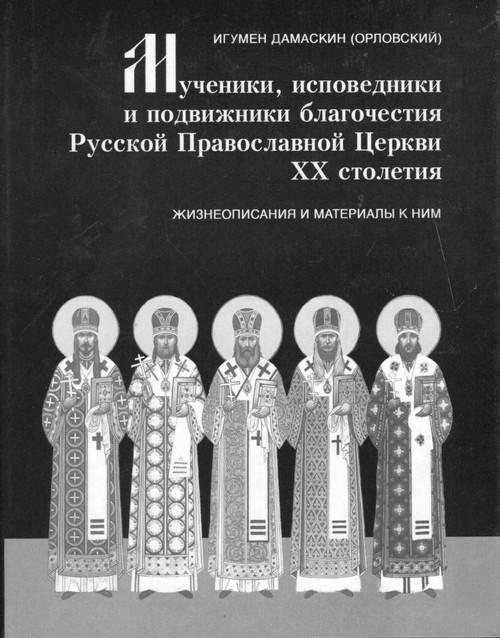 Мученики, исповедники и подвижники благочестия Русской Православной Церкви XX столетия (Том 4)