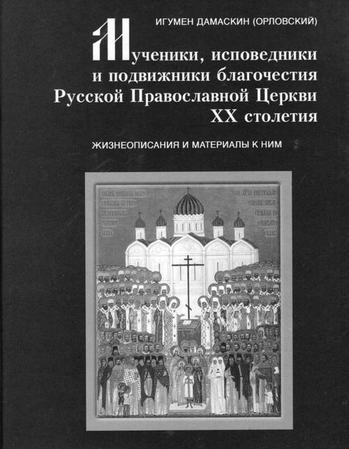 Мученики, исповедники и подвижники благочестия Русской Православной Церкви XX столетия (Том 5)