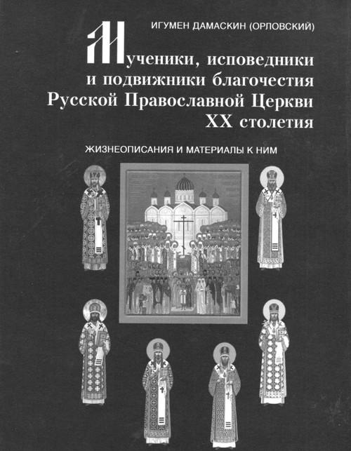 Мученики, исповедники и подвижники благочестия Русской Православной Церкви XX столетия (Том 6)