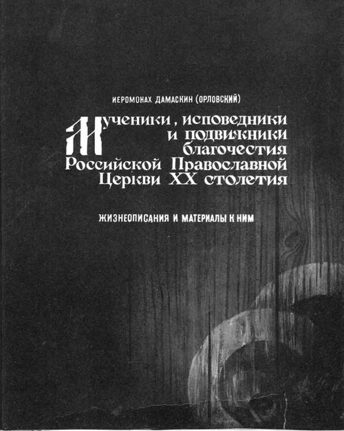 Мученики, исповедники и подвижники благочестия Русской Православной Церкви XX столетия (Том 1)
