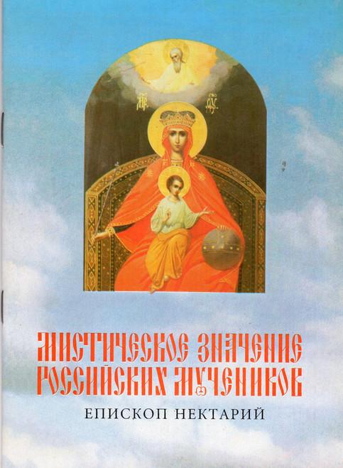 Мистическое значение Российских мучеников