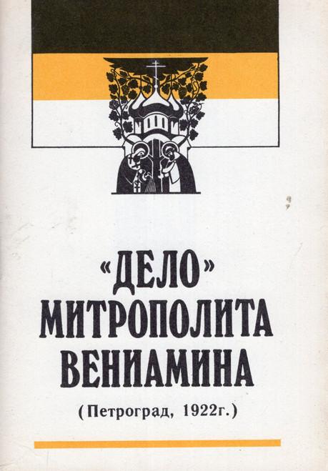 """Дело"" Митрополита Вениамина (Петроград, 1922 г.)"