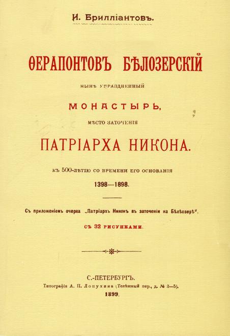 Ферапонтов Белозерский ныне упраздненный монастырь, место заточения Патриарха Никона