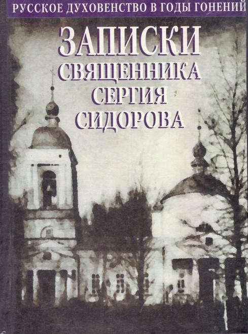 Записки священника Сергия Сидорова