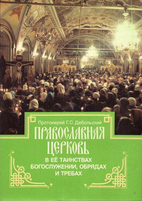 Православная Церковь в её таинствах богослужении, обрядах и требах