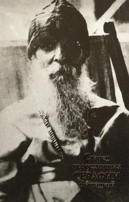 Старец иеросхимонах Серафим Вырицкий