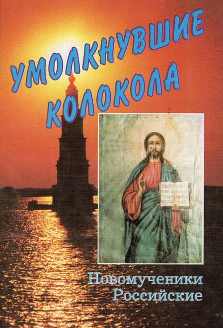 Умолкнувшие колокола - Новомученики Российские