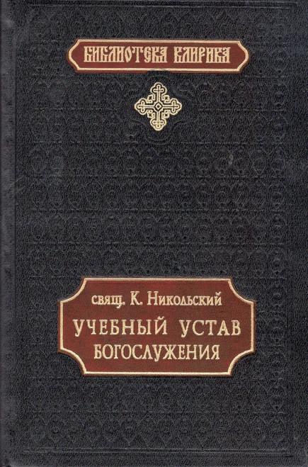 Учебный устав богослужения (в 3-х томах)