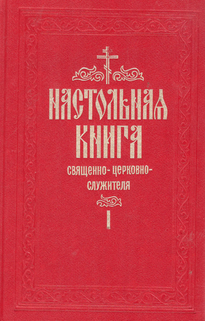 Настольная книга церковно священно служителя