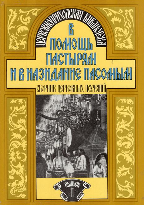 В помощь пастырям и в назидание пасомым (в 3-х томах)