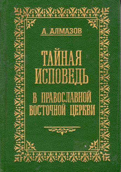Тайная исповедь в православной восточной церкви (в 3-х томах)