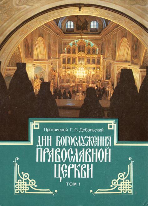 Дни богослужения православной церкви (в 2-х томах)