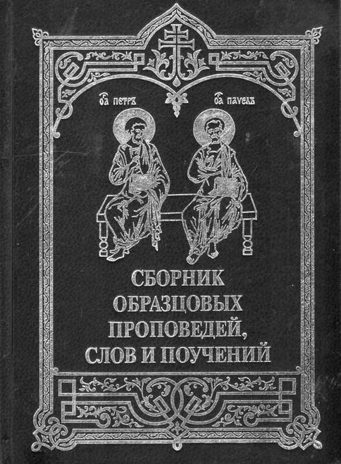 Сборник образцовых проповедей, слов и поучении