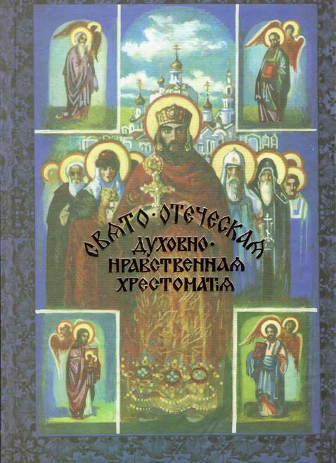 Святоотеческая духовно нравственная хрестоматия