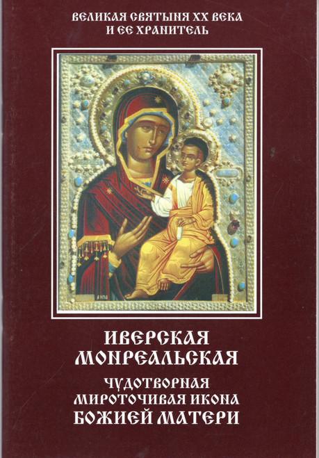 Иверская монреальская чудотворная мироточивая икона Божиеи Матери